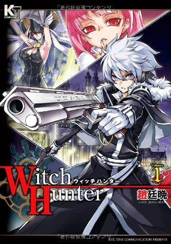 ウィッチハンター 1 (KTコミックス)