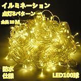 FIRE START  クリスマスライト /イルミネーション/ パーティ イベントLEDライト /  LED100球 10m 防雨仕様 連結可 8パターン点灯・コントローラ付 シャンパンゴールド