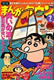 月刊 まんがタウン 2008年 07月号 [雑誌]