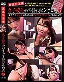裏風俗盗撮 女子校生がバイトするピンサロ店 5 [DVD]