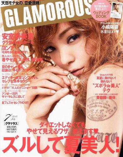 GLAMOROUS (グラマラス) 2012年 07月号 [雑誌]