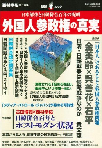 外国人参政権の真実 ―日本解体と日韓併合百年の呪縛