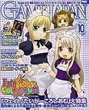 GAME JAPAN (�����ॸ��ѥ�) 2007ǯ 10��� [����]