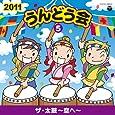 2011 うんどう会(5)ザ・太鼓~空へ~