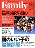 プレジデント Family (ファミリー) 2006年 12月号 [雑誌]