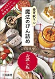 春夏秋冬の魔法のびん詰め:作ってみたい保存食レシピ50【お試し版】