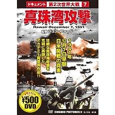 真珠湾攻撃 CCP-131 [DVD]