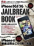 iPhone3GS/3G ジェイルブレイク・ブック JailBreak Book (INFOREST MOOK PC・GIGA特別集中講座 352)