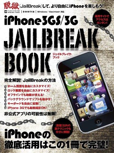 iPhone3GS/3G ジェイルブレイク・ブック JailBreak Book