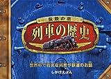 伝説の旅 列車の歴史: 世界中で有名な列車や鉄道のお話 (しかけえほん)