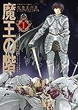 魔王の階 1 (サンデーGXコミックス)