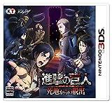 3DS用脱出アクション「進撃の巨人 死地からの脱出」PV第1弾
