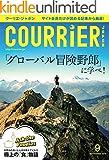 COURRiER Japon (クーリエジャポン)[電子書籍パッケージ版] 2016年 9月号 [雑誌] ランキングお取り寄せ