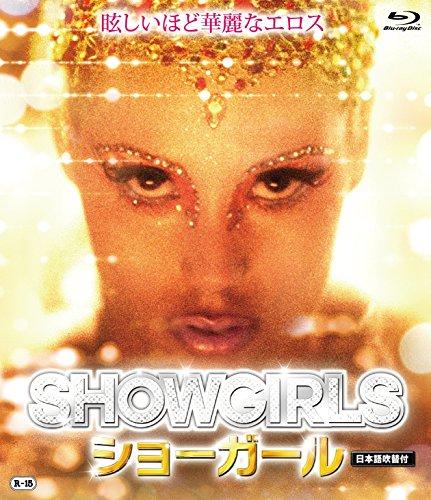 ショーガール [Blu-ray]