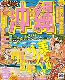 沖縄 '10完全ガイド最新版 (マップルマガジン 沖縄 1) (商品イメージ)