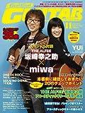 Go ! Go ! GUITAR (ギター) 2011年 11月号 [雑誌]