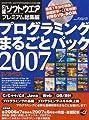 日経ソフトウェアプレミアム総集編プログラミングまるごとパック (2007) (日経BPパソコンベストムック)