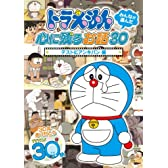  30~ [DVD]