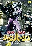 特捜ロボ ジャンパーソン VOL.5 [DVD]