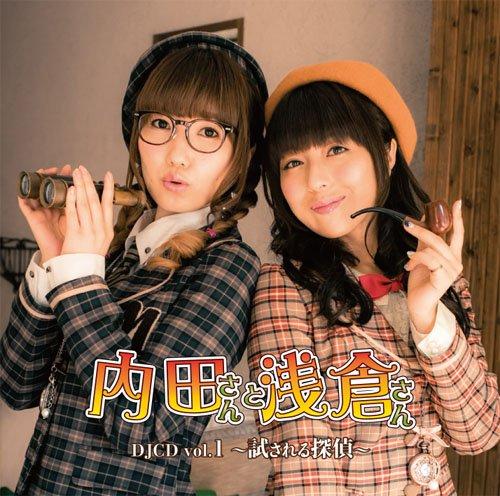 内田さんと浅倉さん DJCD vol.1 ~試される探偵~