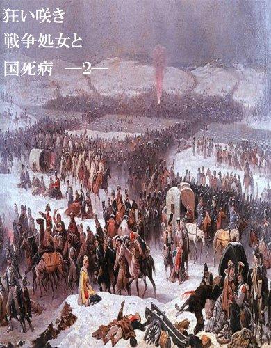 狂い咲き戦争処女と国死病(2) (国死病シリーズ)