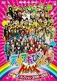 NHK DVD ŷ�ͤƤ�Ӥ���MAX MTK���쥯����� 2006~2008