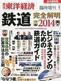 「週刊 東洋経済増刊 鉄道完全解明 2014 2014年 2/20号」