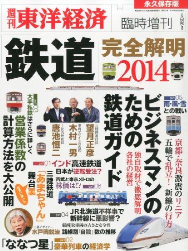週刊 東洋経済増刊 鉄道完全解明 2014 2014年 2/20号 [雑誌]