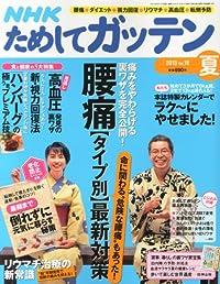 NHK ためしてガッテン 2013年 Vol.19 夏
