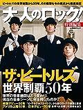 大人のロック!特別編集 ザ・ビートルズ 世界制覇50年 (日経BPムック)