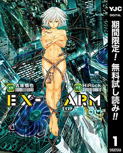 EX-ARM エクスアーム リマスター版【期間限定無料】 1 (ヤングジャンプコミックスDIGITAL)