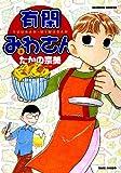 (バンブーコミックス)有閑みわさん 5 (バンブー・コミックス)
