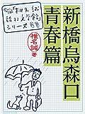 新橋烏森口青春篇 「椎名誠 旅する文学館」シリーズ