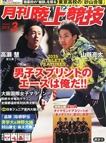 陸上競技 2015年 03 月号 [雑誌]