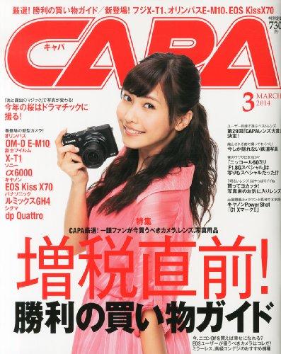 CAPA (キャパ) 2014年 03月号 [雑誌]