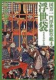 国芳一門浮世絵草紙4 浮世袋 (小学館文庫)