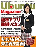 Ubuntu Magazine Japan vol.05 (アスキームック)