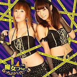 ねっちょりベイビー(DVD付)