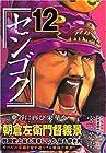 センゴク 第12巻 2007年02月06日発売