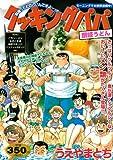 クッキングパパ 讃岐うどん (プラチナコミックス)