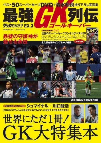 サッカーベストシーンEX 3( (COSMIC MOOK サッカーベストシーンEX. 3)