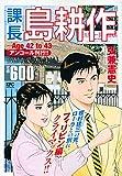 課長島耕作 Age42to43 アンコール刊行!! (講談社プラチナコミックス) -