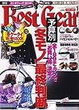 Best Gear (ベスト・ギア) 2008年 01月号 [雑誌]