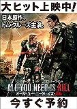 オール・ユー・ニード・イズ・キル ブルーレイ&DVDセット(初回限定生産/2枚組/デジタルコピー付) [Blu-ray]