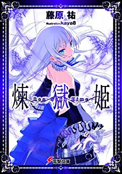 煉獄姫 (電撃文庫 ふ 7-22)