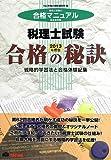 合格の秘訣 税理士試験 2013年度 (戦略的学習法と合格体験記集)