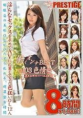 働くオンナBEST 8時間 Vol.03 [DVD]