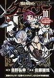 聖痕のクェイサー10巻オリジナルアニメDVD付予約限定版 (チャンピオンREDコミックス)