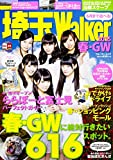 ウォーカームック 埼玉Walker2015春・GW 61806-36