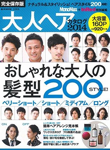 MonoMax+InRed特別編集 大人ヘアカタログ 2014 (e-MOOK)